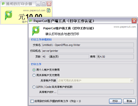 The PaperCut client tool and an account selection popup in Chinese (Simplified)